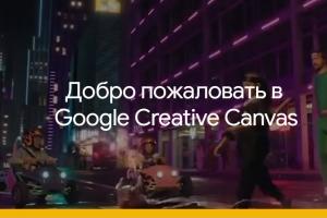 Творческим людям нужны технологии!