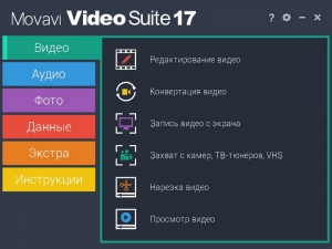 Movavi Video Suite 17: швейцарский нож для видео