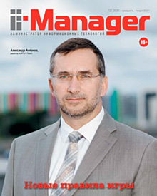 Журнал IT-Manager